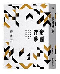 帝國浮夢:日治時期日人作家的南方想像