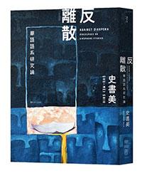 反離散:華語語系研究論(Against Diaspora: Discourses on Sinophone Studies)