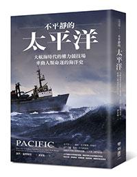 不平靜的太平洋:大航海時代的權力競技場,牽動人類命運的海洋史