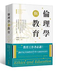 倫理學與教育