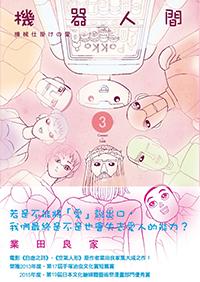 機器人間3