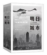明日城市:二十世紀城市規劃設計的思想史