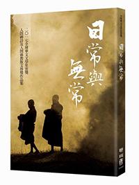 日常與無常:全球華文文學星雲獎人間禪詩及人間佛教散文得獎作品集(七)