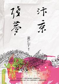 汴京殘夢(三版)