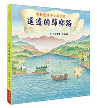 秀姑巒溪河口漂流記:遙遠的歸鄉路