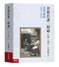 舍我其誰:胡適,第三部:為學論政,1927-1932