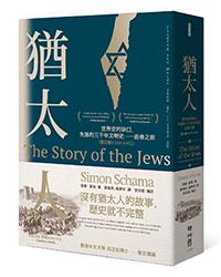 猶太人:世界史的缺口,失落的三千年文明史──追尋之旅(西元前1000-1492)