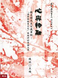 心與物融:饒宗頤先生百歲華誕「漢學與物質文化」國際研討會論文集
