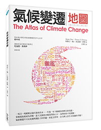 氣候變遷地圖(二版)