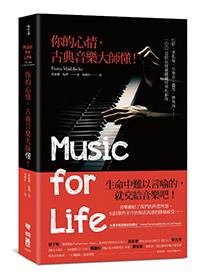 你的心情,古典音樂大師懂!巴哈、莫札特、貝多芬、蕭邦、德布西……100首陪你度過關鍵時刻的鉅作