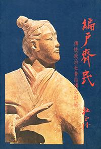 編戶齊民:傳統政治社會結構之形成(三版)