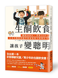 生酮飲食讓孩子變聰明:醣類DOWN,學習力UP!日本名醫教你提升孩童免疫力與專注力