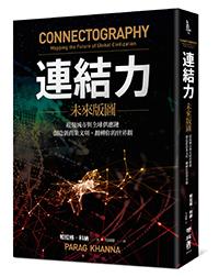 連結力:未來版圖──超級城市與全球供應鏈,創造新商業文明,翻轉你的世界觀