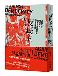 反民主:選票失能、理性失調,反思最神聖制度的狂亂與神話!