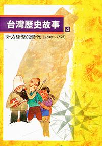 台灣歷史故事 4(二版)