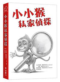 小小猴私家偵探