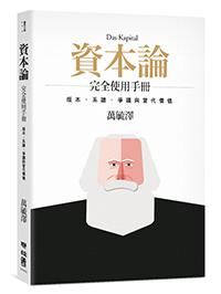 《資本論》完全使用手冊:版本、系譜、爭議與當代價值