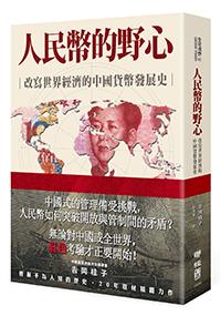 人民幣的野心:改寫世界經濟的中國貨幣發展史