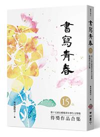 書寫青春15:第十五屆台積電青年學生文學獎得獎作品合集