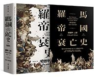 羅馬帝國衰亡史(插圖版典藏書盒精選本)