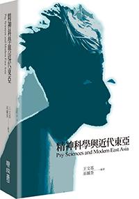 精神科學與近代東亞