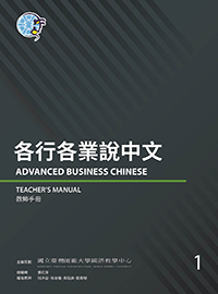 各行各業說中文教師手冊 1