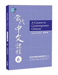 當代中文課程教師手冊6