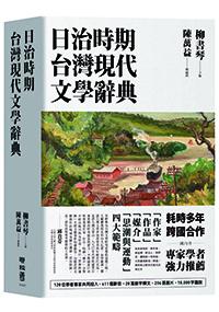 日治時期台灣現代文學辭典