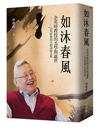 如沐春風:余英時教授的為學與處世──余英時教授九秩壽慶文集