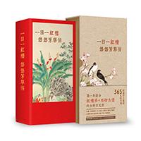一日一紅樓,悠悠芳草情:第一本結合紅樓夢+植物古畫的全彩日記書(手工裝幀,限量典藏,365天皆可用)