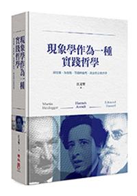 現象學作為一種實踐哲學:胡塞爾‧海德格‧鄂蘭的倫理、政治與宗教哲學