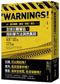 Warnings!:AI、基因編輯、瘟疫、駭客、暖化……全球災難警告,用科學方法洞悉真相