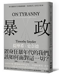 暴政:掌控關鍵年代的獨裁風潮,洞悉時代之惡的20堂課