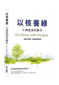 以核養綠:台灣能源新願景