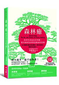 森林癒:你的生活也有芬多精,樹木如何為你創造健康和快樂