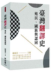 臺灣翻譯史:殖民、國族與認同