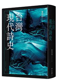 台灣現代詩史