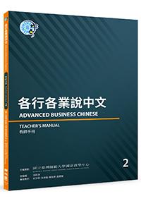 各行各業說中文 2 教師手冊