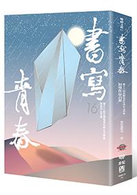 書寫青春16:第十六屆台積電青年學生文學獎得獎作品合集