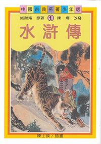 水滸傳(三版)