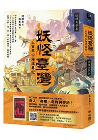 妖怪臺灣:三百年山海述異記‧怪譚奇夢卷