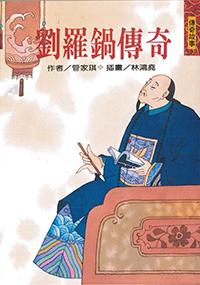 劉羅鍋傳奇(二版)