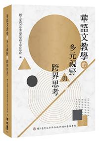 華語文教學的多元視野與跨界思考
