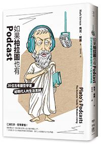 如果柏拉圖也有Podcast:20位古希臘哲學家給現代人的生活思辨
