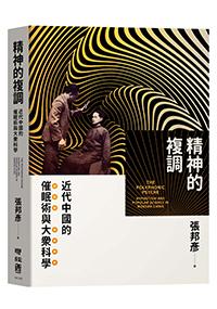 精神的複調:近代中國的催眠術與大眾科學