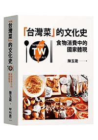 「台灣菜」的文化史:食物消費中的國家體現