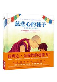 慈悲心的種子:達賴喇嘛人生指導課(達賴喇嘛的第一本繪本)