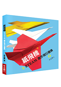 紙飛機STEAM實作飛行寶典(附贈立體紙飛機模型)