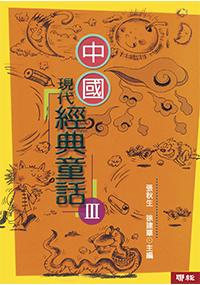 中國現代經典童話(3)(二版)