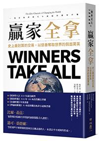 贏家全拿:史上最划算的交易,以慈善奪取世界的假面菁英